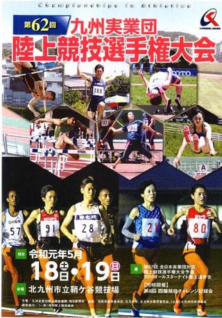第62回九州実業団選手権大会速報について