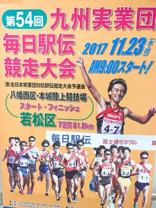 第54回実業団毎日駅伝競走大会エントリ-表